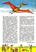 Горизонты техники для детей 08.1987 (303) - страница