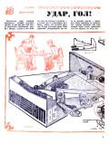 """ЮТ"" для умелых рук 11.1985 - страница"