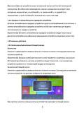 GPS-навигатор с видеорегистратором M83 Pro — инструкция на русском языке - страница