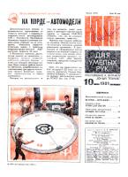"""""""ЮТ"""" для умелых рук 10.1981 скачать бесплатно или читать онлайн"""
