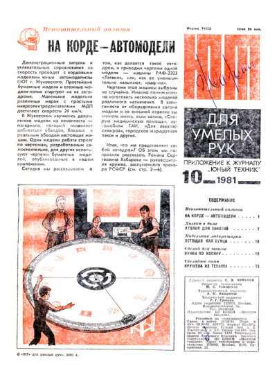 """""""ЮТ"""" для умелых рук 10.1981 - обложка"""