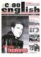 School English № 14 (070) 17.09.2002 скачать бесплатно или читать онлайн