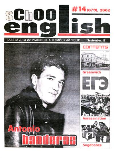 School English № 14 (070) 17.09.2002 - обложка
