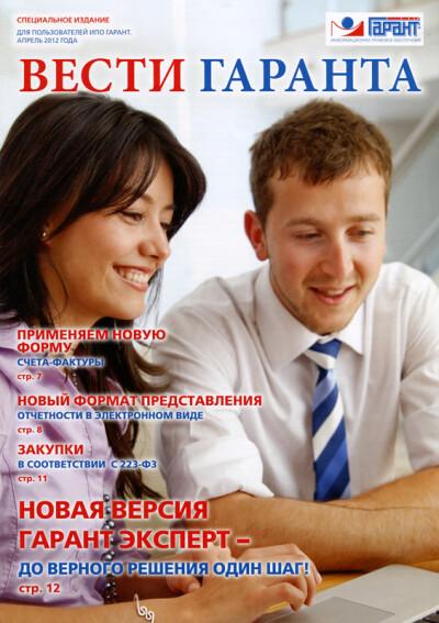 Вести Гаранта № 4, апрель 2012 - обложка