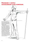 Харт К. — Анатомия для художника: совсем просто - страница