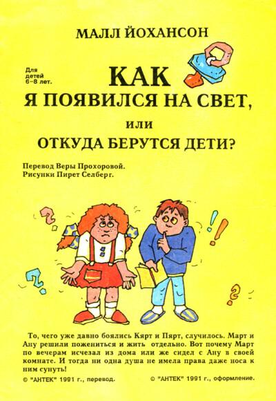 Йохансон М. — Как я появился на свет, или откуда берутся дети? - обложка
