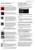 Синтезатор Nord Stage 3 — инструкция на русском языке - страница