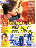 Cool № 16 18.04.2005 - страница