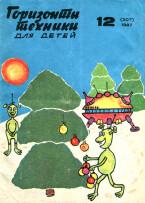Горизонты техники для детей 12.1987 (307) скачать бесплатно или читать онлайн