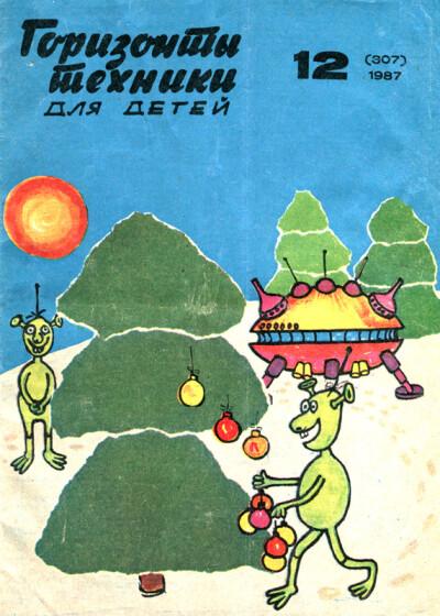 Горизонты техники для детей 12.1987 (307) - обложка