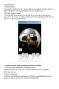 Приложение для HD-видеокамер Yoosee — инструкция на русском языке - страница