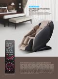 Массажное кресло Jera WA389 - страница