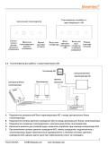 Галогенератор Steamtec — инструкция на русском языке - страница