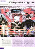 Хакер #4/99 - страница