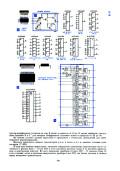 Сворень Р. А. — Электроника шаг за шагом - страница