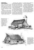 Молцмен С. — Рисуем пейзаж - страница