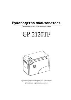 Термопринтер GP-2120TF — инструкция на русском языке