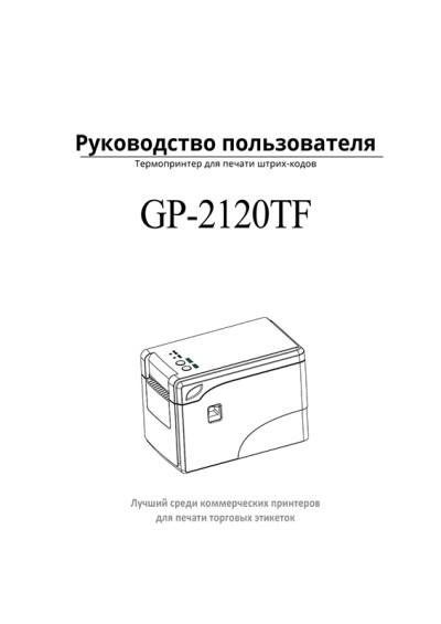 Скачать книгуТермопринтер GP-2120TF — инструкция на русском языке